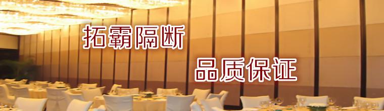 活动隔断,酒店活动隔断,活动屏风,活动隔墙,高隔间效果图